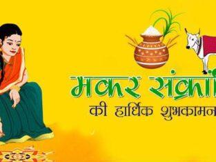 Happy Makar Sankranti Wishes